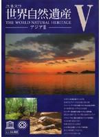 ユネスコ 世界自然遺産 5 アジア2