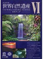 ユネスコ 世界自然遺産 6 オセアニア