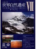 ユネスコ 世界自然遺産 7 ヨーロッパ 1