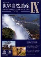 ユネスコ 世界自然遺産 9 アフリカ 1