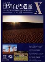 ユネスコ 世界自然遺産 10 アフリカ 2