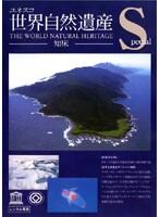 ユネスコ 世界自然遺産 Special 知床
