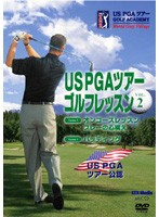 US PGAツアーゴルフレッスン VOL.2