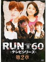 RUN60-テレビシリーズ- 第2章