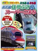 次世代のスピードへ E5系&E6系~新幹線はやぶさ&スーパーこまち~