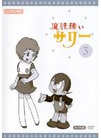 魔法使いサリー 03