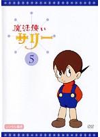魔法使いサリー 05