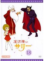 魔法使いサリー 18