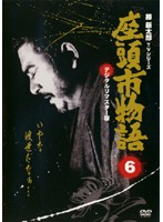 座頭市物語 vol.6