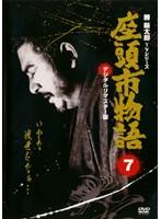 座頭市物語 vol.7