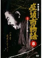 座頭市物語 vol.8