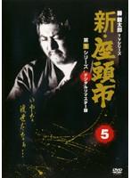 新・座頭市 第1シリーズ vol.5