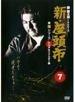 新・座頭市 第1シリーズ vol.7