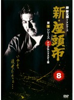 新・座頭市 第1シリーズ vol.8