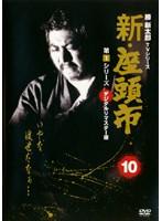 新・座頭市 第1シリーズ vol.10