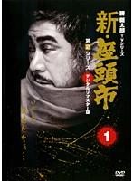 新・座頭市 第2シリーズ vol.1