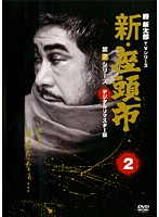 新・座頭市 第2シリーズ vol.2
