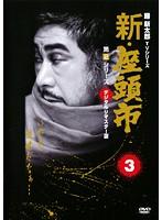 新・座頭市 第2シリーズ vol.3