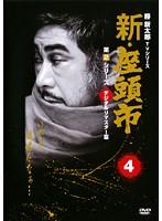 新・座頭市 第2シリーズ vol.4