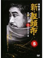 新・座頭市 第2シリーズ vol.5