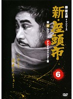 新・座頭市 第2シリーズ vol.6
