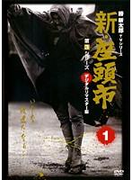 新・座頭市 第3シリーズ vol.1