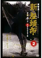 新・座頭市 第3シリーズ vol.2
