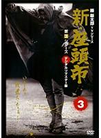 新・座頭市 第3シリーズ vol.3