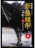 新・座頭市 第3シリーズ vol.4