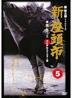 新・座頭市 第3シリーズ vol.5