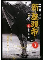 新・座頭市 第3シリーズ vol.7