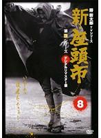 新・座頭市 第3シリーズ vol.8