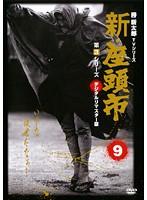 新・座頭市 第3シリーズ vol.9