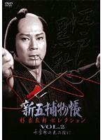 DMM.com [「新五捕物帳」杉良太...