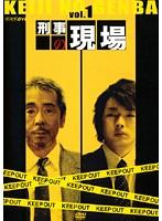刑事の現場 Vol.1