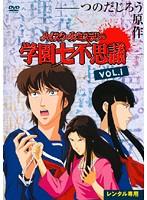 ハイスクールミステリー 学園七不思議 Vol.1