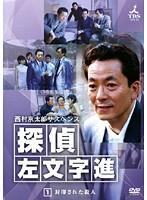 西村京太郎サスペンス 探偵 左文字進 1