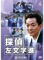 西村京太郎サスペンス 探偵 左文字進 2