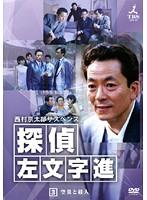 西村京太郎サスペンス 探偵 左文字進 3