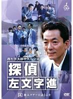 西村京太郎サスペンス 探偵 左文字進 4