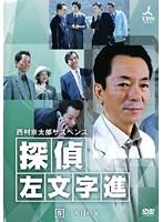 西村京太郎サスペンス 探偵 左文字進 5