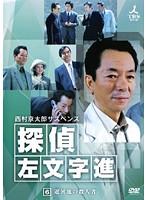 西村京太郎サスペンス 探偵 左文字進 6