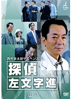 西村京太郎サスペンス 探偵 左文字進 7