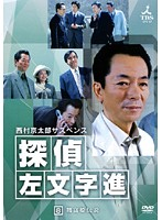 西村京太郎サスペンス 探偵 左文字進 8