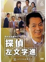 西村京太郎サスペンス 探偵 左文字進 9