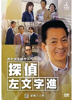 西村京太郎サスペンス 探偵 左文字進 10