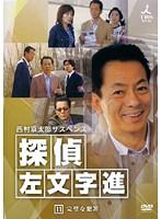 西村京太郎サスペンス 探偵 左文字進 11