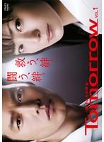 Tomorrow-陽はまたのぼる- Vol.1