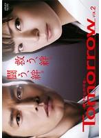 Tomorrow-陽はまたのぼる- Vol.2