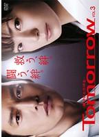 Tomorrow-陽はまたのぼる- Vol.3